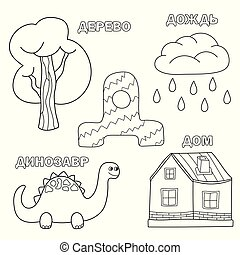 Alphabet letter with russian D. pictures of the letter - coloring book for kids