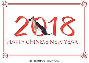 Greeting card with sitting Dog German shepherd and hieroglyph frame for 2018 Chinese New Year