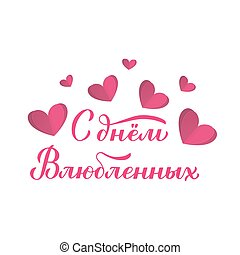 Happy Valentine s Day calligraphy lettering in Russian with pink paper cut hearts. Handwritten Valentines card. Vector template for postcard, logo design, flyer, banner, sticker, t shirt, etc