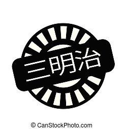 sandwiches stamp in chinese