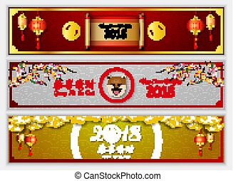 Horizontal banners set with 2018 chinese new year elements year of the dog. Chinese lantern, scroll, cherry blossoms, clouds white and gold, red, white and gold